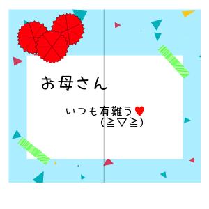 折り紙を使ったカード1