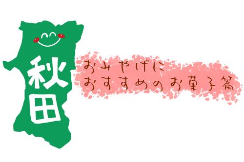 お土産お菓子秋田