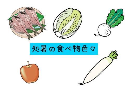 処暑の食べ物