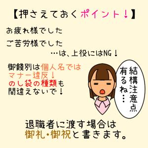 餞別のNG