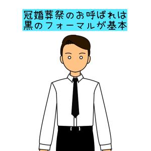 男性ネクタイ