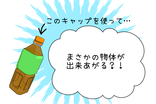 ペットボトル工作_夏休み