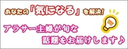 旬なネタ情報【アラサー主婦が気になる話題をリサーチ!】